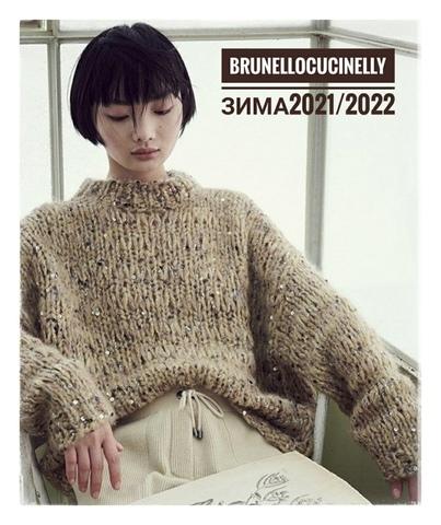 ПОКАЗ МОД BRUNELLO CUCINELLY зима 2021-2022