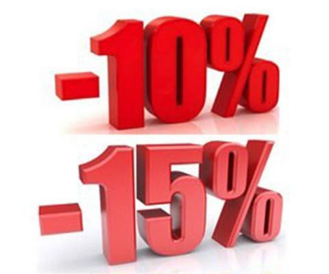Скидка 10% и 15% в нашем магазине