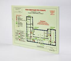 Планы эвакуации на фотолюминисцентном материале