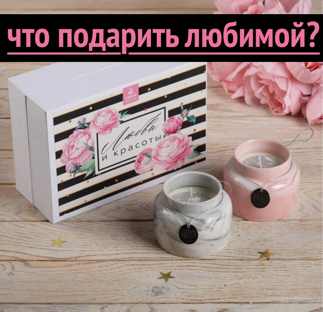 ТОП 10 ПОДАРКОВ ДЛЯ ЖЕНЫ  к 8 марта