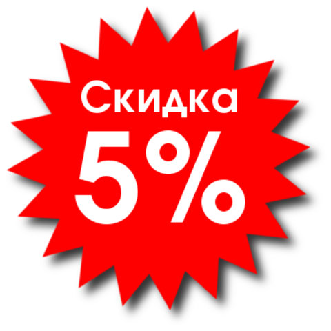 Получи скидку 5% на все!