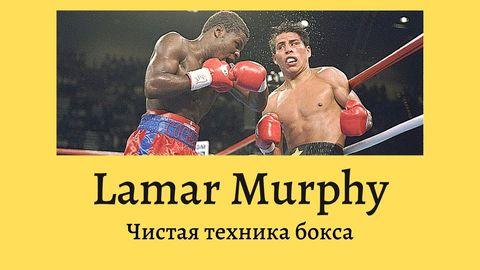 Ламар Мёрфи: чистая техника бокса