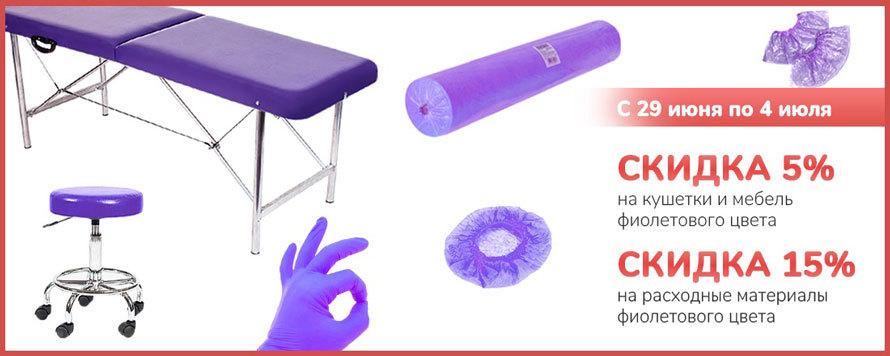 Скидка до 15% на товары фиолетового цвета