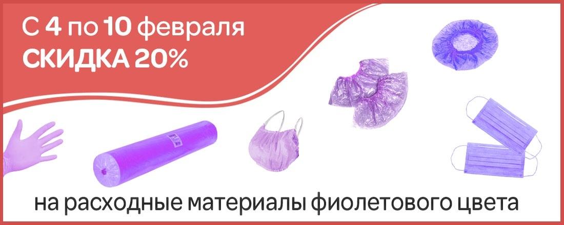 Расходные материалы фиолетового цвета с выгодой 20%!