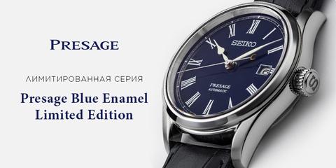 Обзор №1. «Лимитки». Presage Blue Enamel Limited Edition.