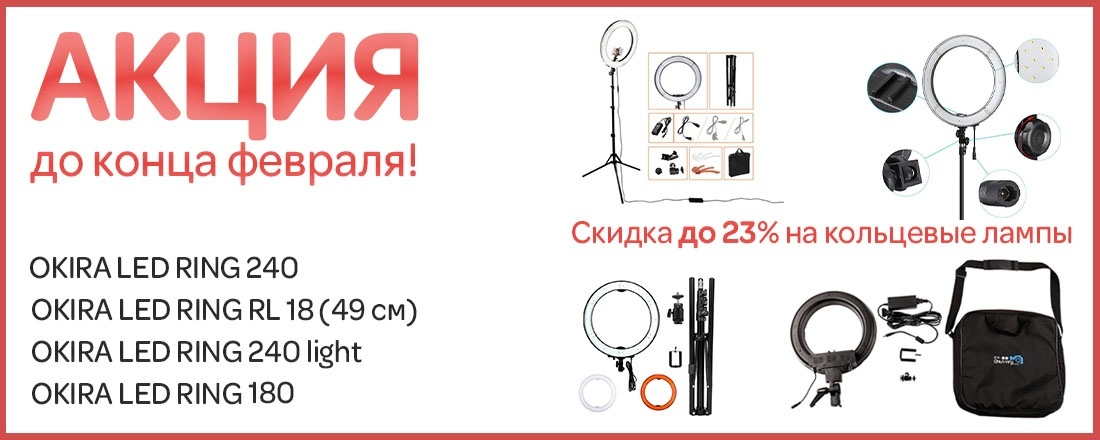 Кольцевые лампы со скидкой до 23%!