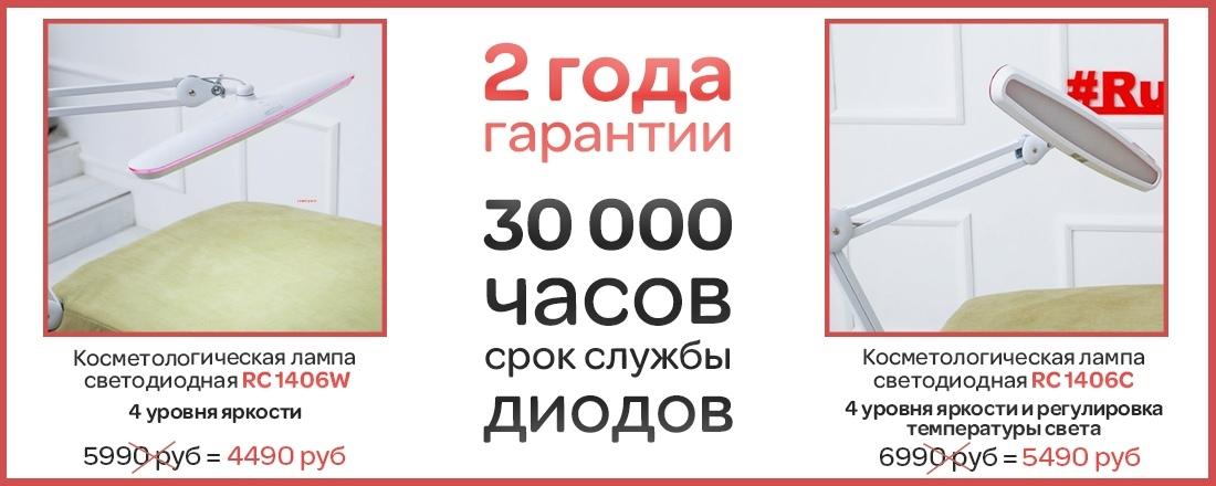 Профессиональные косметологические лампы со скидкой 1500 рублей!