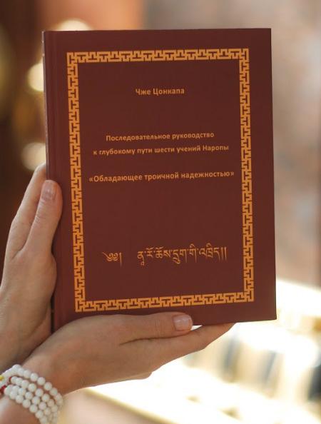 Ограниченный тираж книги «Последовательное руководство к глубокому пути шести учений Наропы»