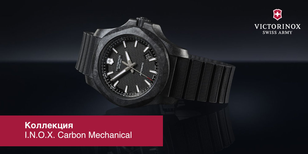 Часы из карбона. Victorinox I.N.O.X.