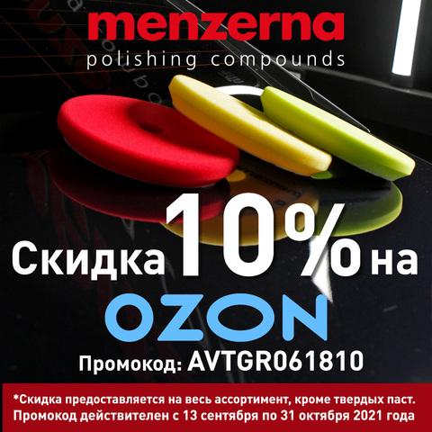 Промокод на 10% на Ozon