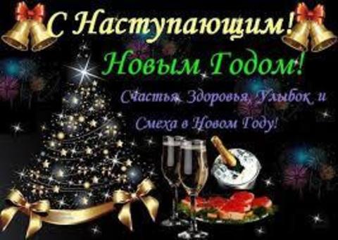 График работы   компании в Новогодние праздники!