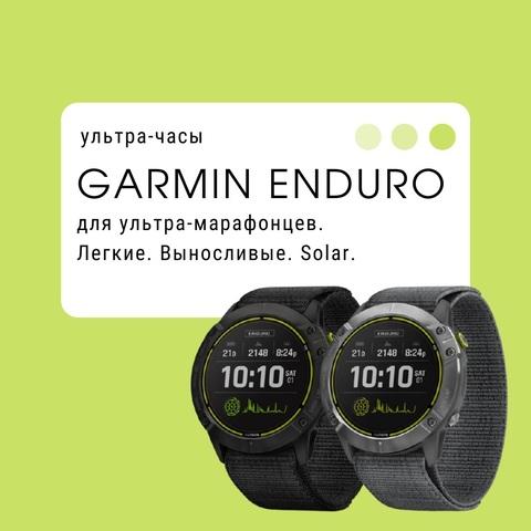 Ультра-часы Garmin Enduro