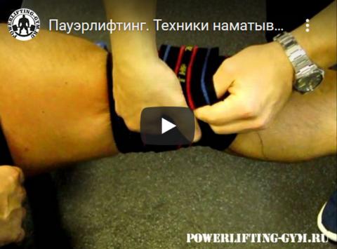 Видео-урок #1. Техники наматывания коленных бинтов.