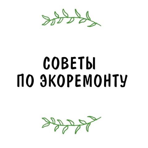 Советы по ЭКОРЕМОНТУ