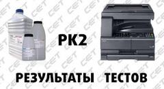 Тонер Mitsubishi PK2: результаты тестирования в Kyocera TASKalfa 180