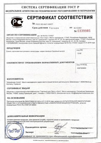 Изображение к статье <<Сертификат на эргономичные рюкзаки и слинги manduca>>