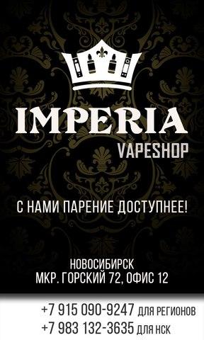 IMPERIA , г. Новосибирск