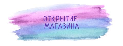 Открытие магазина в Санкт-Петербурге