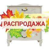 Осенняя распродажа дачной мебели!