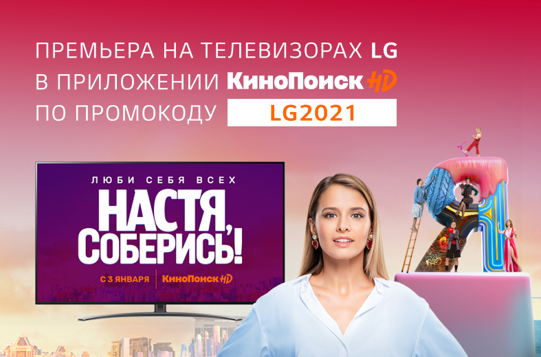 Премьера сериала «Настя, соберись!» в приложении КиноПоиск HD