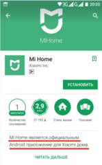 Инструкция по подключению техники Xiaomi к Mi Home
