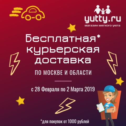 АКЦИЯ - Бесплатная курьерская доставка по Москве и области
