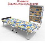 Качественные дешевые раскладные кровати!
