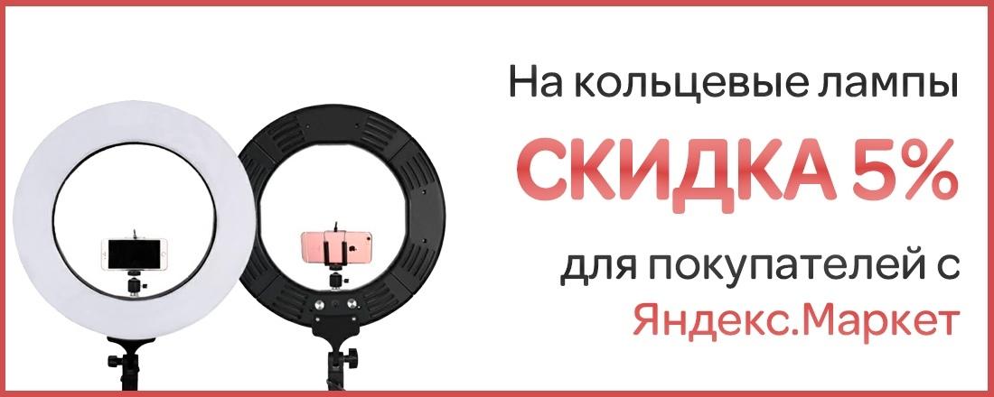 Акция на Кольцевой свет для покупателей Яндекс.Маркет