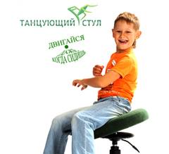 Как правильно сидеть или Танцующий Стул для школьника