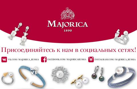 Majorica в социальных сетях!