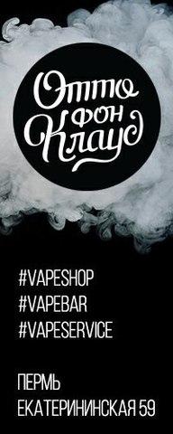 Vape Shop Cafe Отто фон Клауд, г. Пермь
