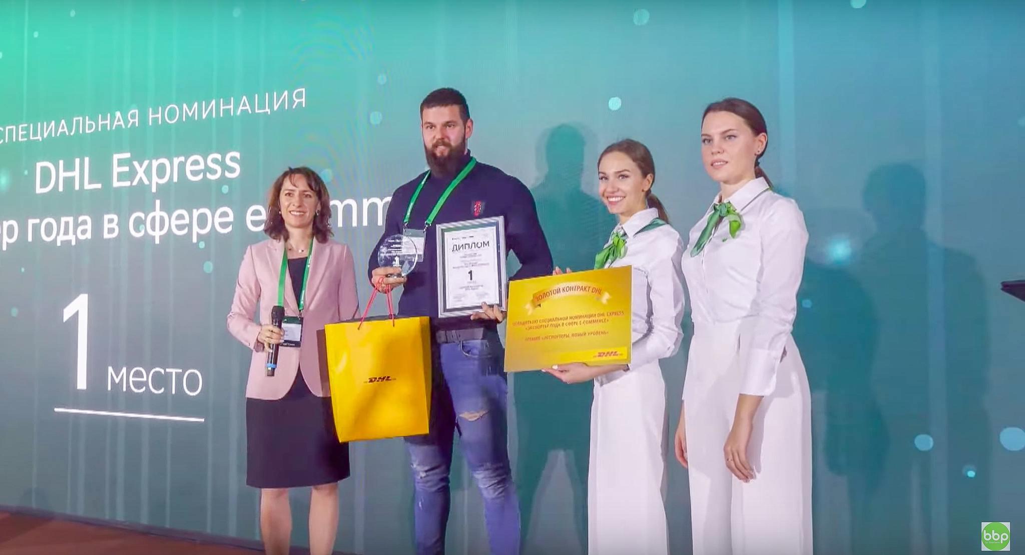 DHL и Сбербанк наградили лучших экспортеров Российской Федерации