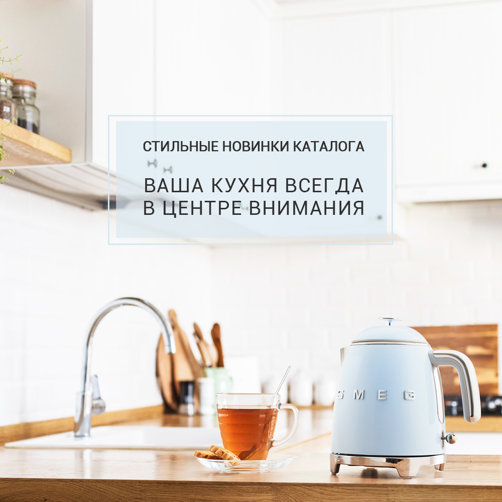 Новинки каталога: ваша кухня всегда в центре внимания!