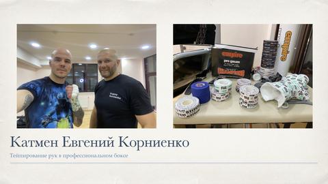 Катмен Евгений Корниенко | Тейпирование рук в профессиональном боксе