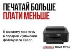 Подарки при заказе Canon PIXMA TS. 2 подарка внутри упаковки принтера: