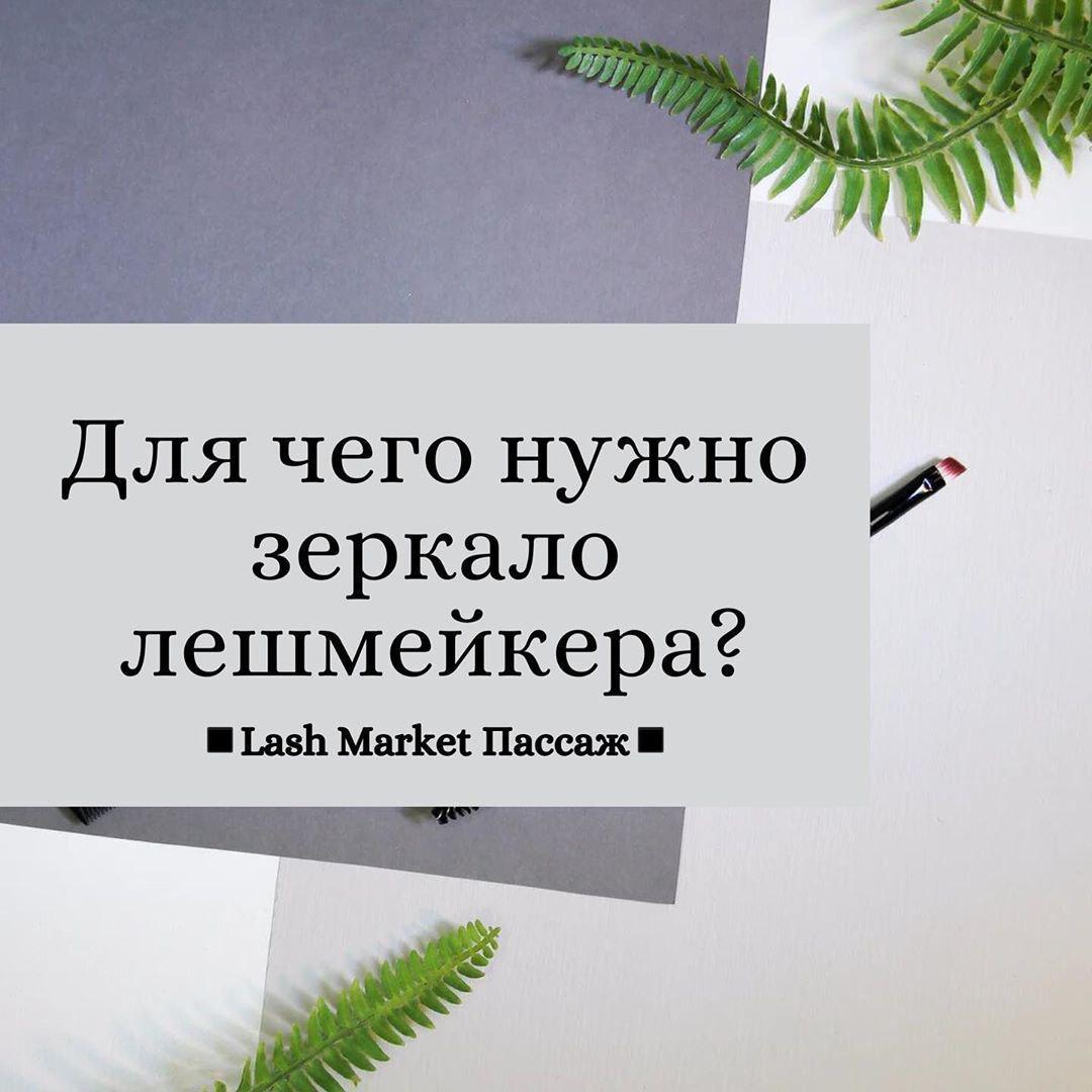 ЗАЧЕМ НУЖНО ЗЕРКАЛО ЛЕШМЕЙКЕРА?🤔