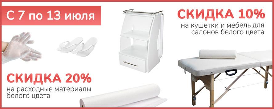 Скидка 20% на белые расходные материалы и 10% на оборудование и аксессуары!