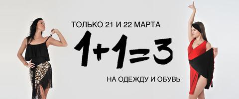1+1=3!