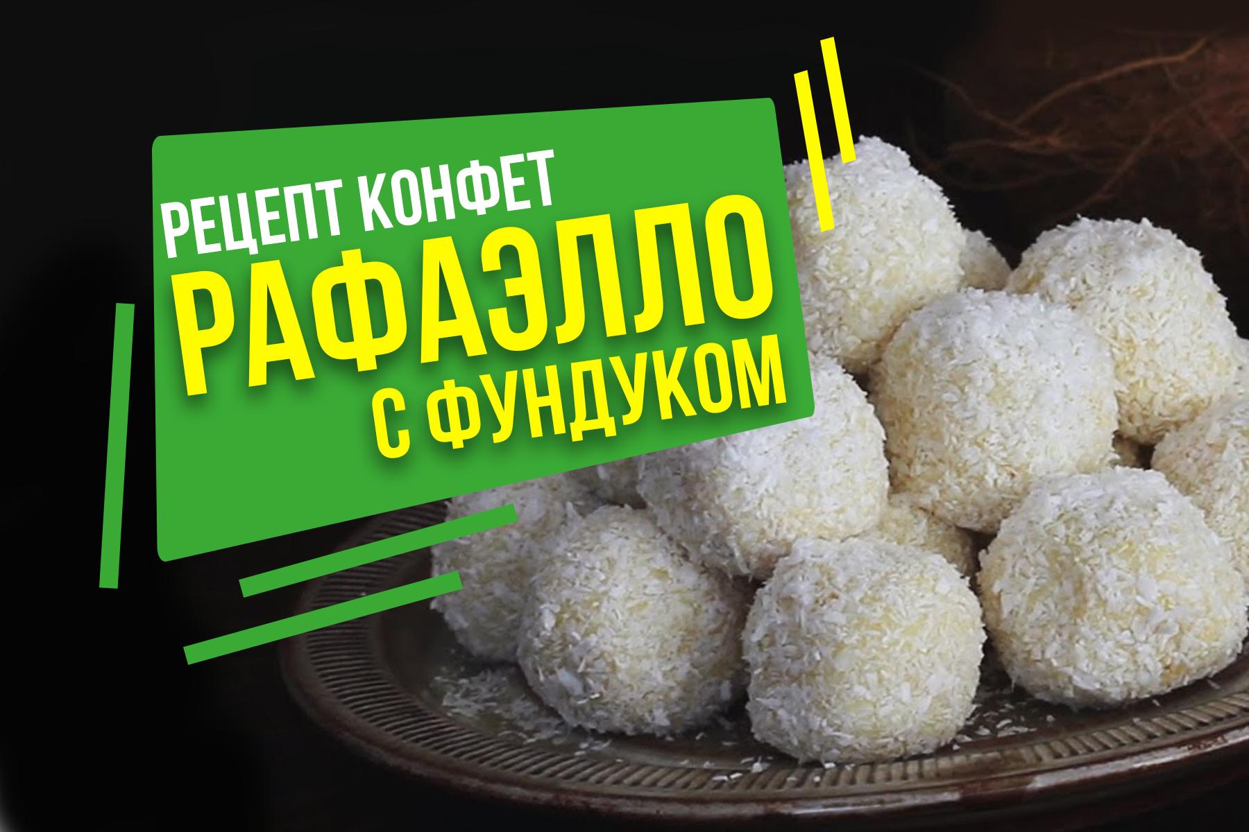 Рецепт конфет «Рафаэлло» в домашних условиях пошагово