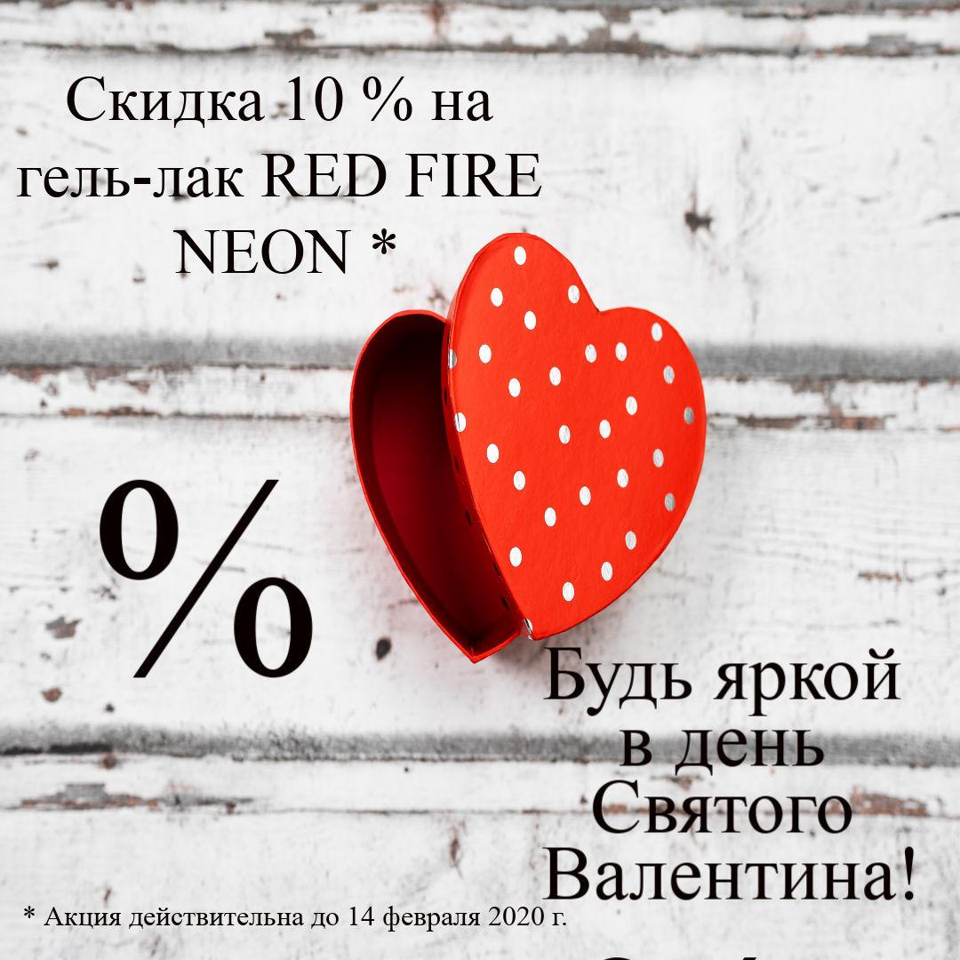 Скидки на День всех влюбленных