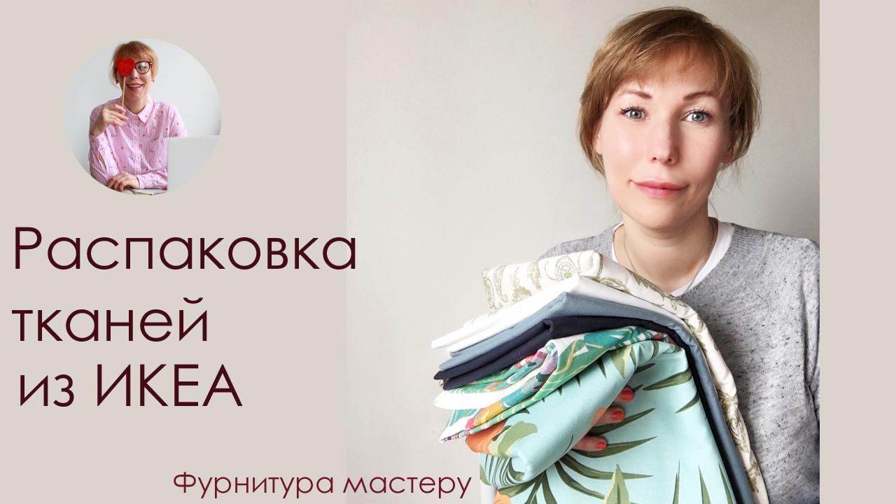 ИКЕА покупки. Обзор и распаковка тканей из московской Икеа