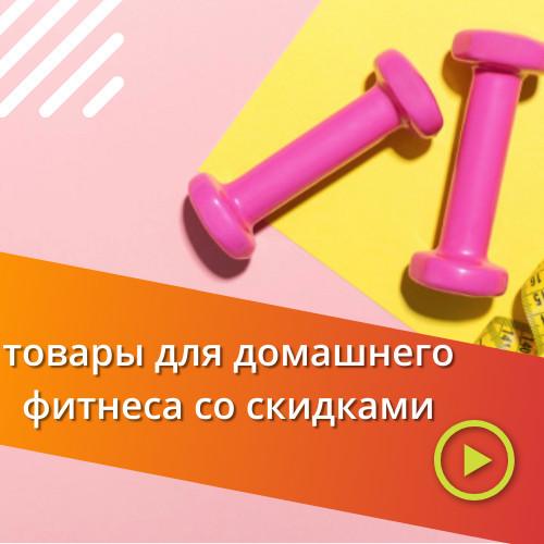Коврик для йоги и фитнеса, фитнес резинки и другие товары для спорта СО СКИДКАМИ 30%