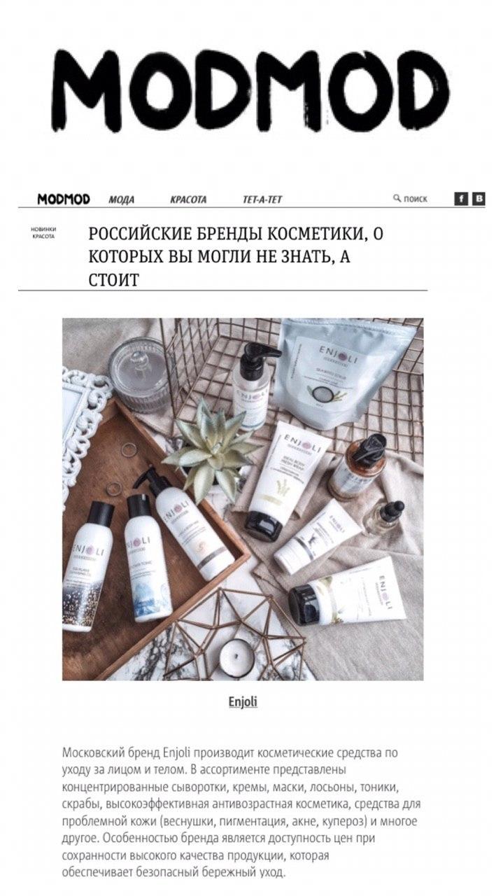 Интернет-журнал modmod.ru, Июнь'19