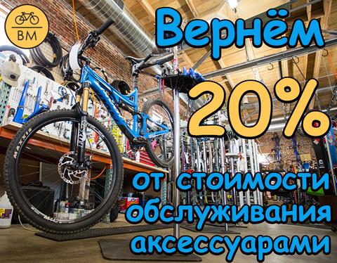 Аксессуары в подарок за обслуживание велосипеда!