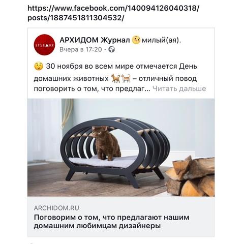 Журнал АРХИДОМ в день домашних животных  выпустил статью про PETTEL