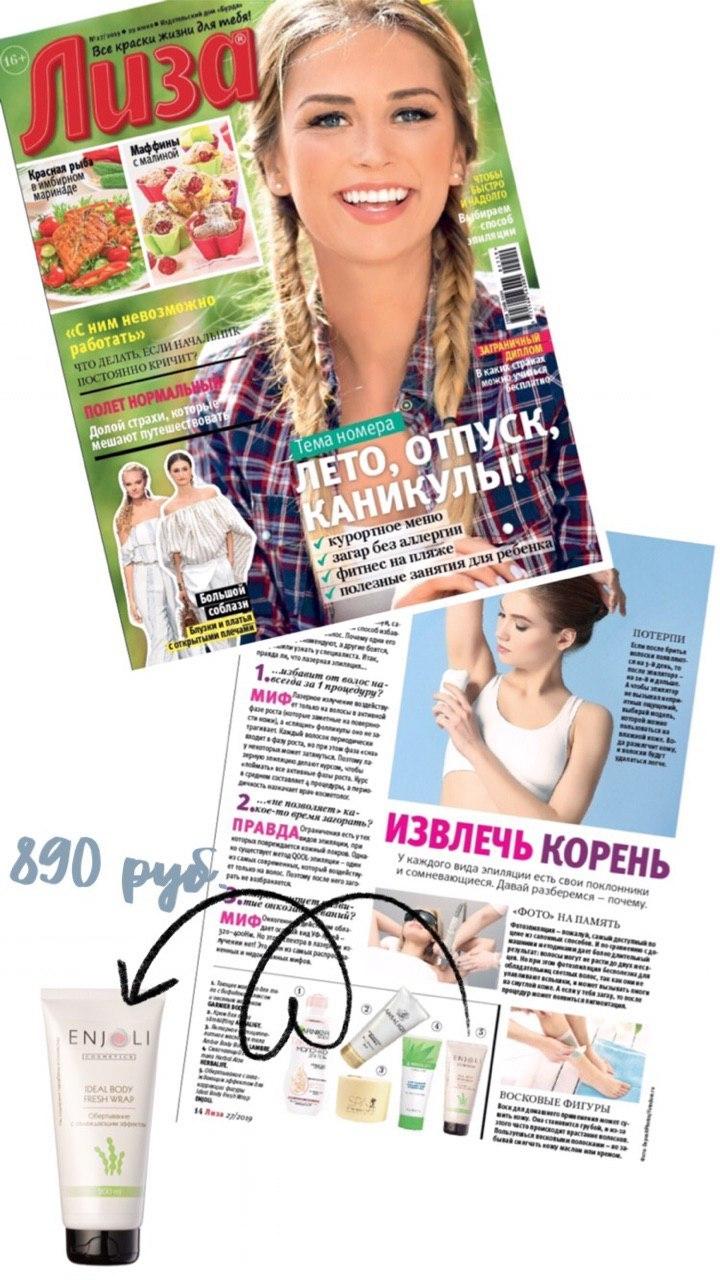 """Печатный журнал """"Лиза"""", Июнь'19"""
