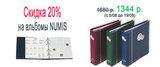 Скидка 20% на альбомы Numis от Leuchtturm