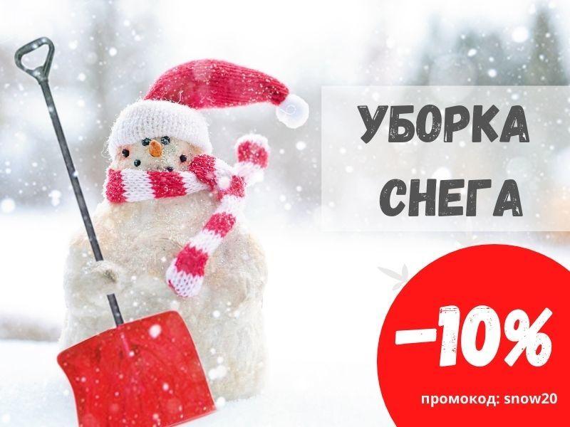 Скидка 10% на инструменты для уборки снега