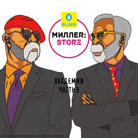 Академия МИЛЛЕR:Store, часть 3