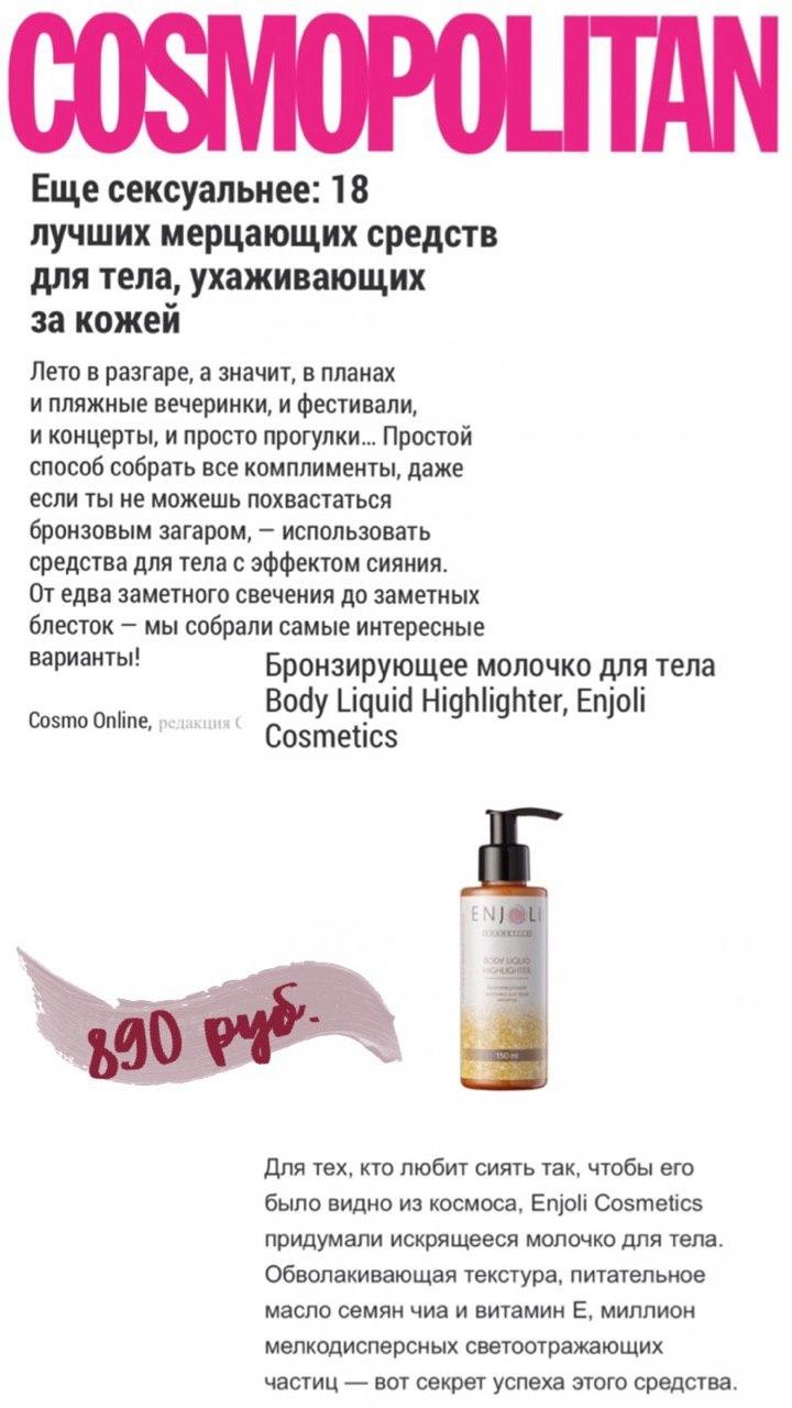 "Журнал ""COSMOPOLITAN"", Июль'19"